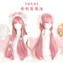 |希利ku湖泊| Lngta假发 樱花粉色 长直发可爱少女洛丽塔茶会式