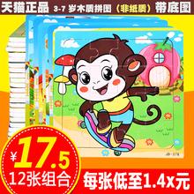 木质拼ku宝宝益智 fq宝幼儿动物3-6岁早教力立体拼插女孩玩具