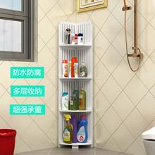浴室卫ku间转角置物fq洗手间夹缝落地式三角形多层收纳架防水