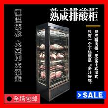 熟成排ku冰箱干式湿fq恒湿烧烤牛肉保鲜柜串串牛排冷冻展示柜