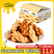 佬食仁ku式のMiNni批发椒盐味红糖味地道特产(小)零食饼干