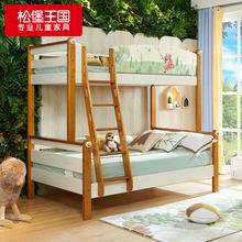 松堡王ku 北欧现代ni童实木高低床子母床双的床上下铺双层床