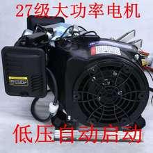 增程器ku自动48vni72v电动轿汽车三轮四轮��程器汽油充电发电机