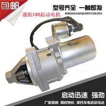 配件5ku6.5KWni达汽油机188F 190F GX390电启动马达