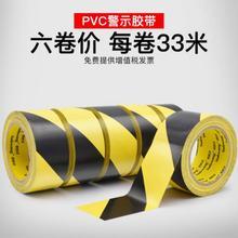 警戒隔ku胶带警戒带nipcv装修保护楼梯定位胶纸斑马线警示PVC