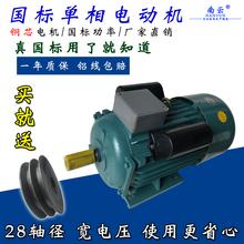 国标单相电容电动机0.5ku9/0.7ni1/1.5/2.2/3KW全铜马达22