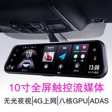 流媒体ku镜4G触控ni寸全屏后视镜高清安卓导航记录仪电子狗云镜