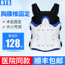 胸腰椎ku定支具护脊ni器腰部骨折术后支架腰围腰护具架