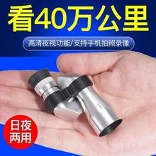 望眼镜ku唱会专用红ao视夜视的体单筒夜间高清高倍望远镜眼。