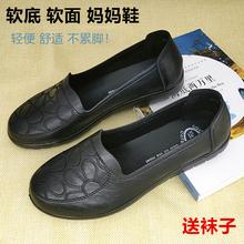 四季平ku软底防滑豆ao士皮鞋黑色中老年妈妈鞋孕妇中年妇女鞋