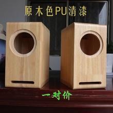 全频喇ku胆机实木迷ao音箱3寸4寸5寸6.5寸8寸空箱HIFI音响