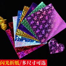 流沙彩ku闪光正方形ao射亮光卡纸宝宝手工制作材料DIY纸