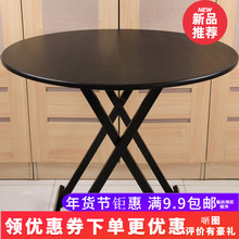 家用圆ku子简易折叠it用(小)户型租房吃饭桌70/80/90/100/120cm