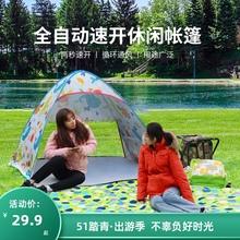 沙滩帐ku户外全自动20晒遮阳简易免搭建公园郊游宝宝休闲帐篷