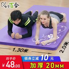 哈宇加ku20mm双ie宽130cm加大号健身垫宝宝午睡垫爬行垫
