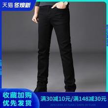 秋冬式ku绒商务超高un色牛仔裤男弹性修身(小)脚长裤子大码男装