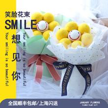 创意笑脸乒乓菊花束卡通上