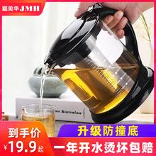 泡家用ku热玻璃水壶un高温大号大容量泡茶器加厚茶具套装