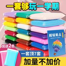超轻粘ku橡皮泥无毒an工diy材料包24色宝宝太空黏土玩具