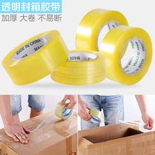 高粘透ku胶带封箱带gu5/4.8cm宽度大卷胶布快递包装打包宽胶带