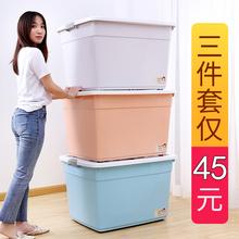 加厚收ku箱塑料特大yu家用储物盒清仓搬家箱子超大盒子整理箱