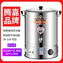 不锈钢ku热开水桶商di量电烧水桶机热水桶器自动保温汤水月子
