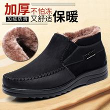 冬季老ku男棉鞋加厚en北京布鞋男鞋加绒防滑中老年爸爸鞋大码