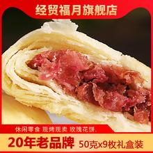 经贸宾ku450g礼zp特产玫瑰花饼休闲零食好吃美食糕点