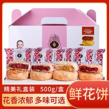 潘祥记ku统糕点心早zp零食500g云南玫瑰花饼酥特产(小)吃