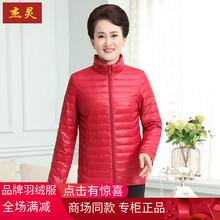 杰灵品ku女士新式鹅ba老年妈妈装轻薄休闲保暖防寒羽绒服上衣