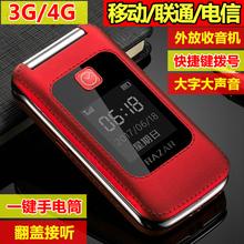 移动联ku4G翻盖老ba机电信大字大声3G网络老的手机锐族 R2015