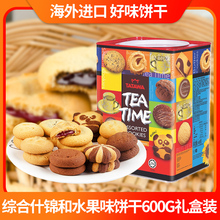 TATkuWA塔塔瓦ba装进口什锦味曲奇饼干休闲零食 年货送礼铁盒
