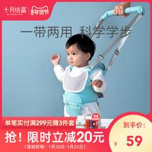 十月结ku婴幼儿学走ba型防勒防摔安全宝宝学步神器学步