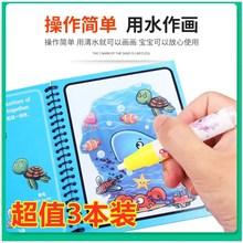 柏石聚汇儿童水画本创ku7魔法多彩ba鸦幼儿园涂色可重复使用