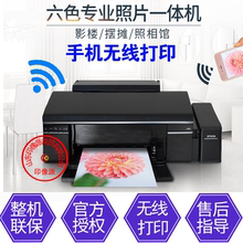 爱普生ku805彩色ba4打印机6色墨仓连供手机无线照片家用摆摊330