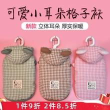 泰迪(小)ku犬秋冬季宠io型犬比熊加厚保暖猫咪衣服冬装
