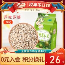 十月稻ku 贵州(小)粒io新鲜苡仁米农家自产五谷杂粮真空1kg