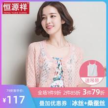 [kutnr]恒源祥女夏薄短款小披肩冰