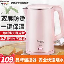 安博尔ku热水壶大容hi便捷1.7L开水壶自动断电保温不锈钢085b