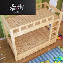 全实木ku童床上下床si高低床两层宿舍床上下铺木床大的