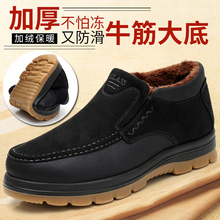 老北京ku鞋男士棉鞋si爸鞋中老年高帮防滑保暖加绒加厚