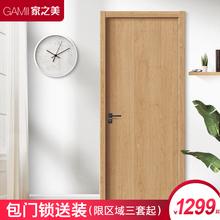 家之美ku门室内门现si北欧日式免漆复合实木原木卧室套装定制