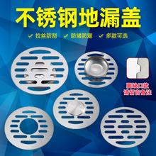 地漏盖ku锈钢防臭洗si室下水道盖子6.8 7.5 7.8 8.2 10cm圆形