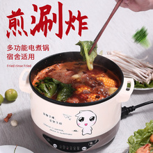 多功能kv热锅不粘电ta电炒锅宿舍学生锅煮饭炒菜电煮锅