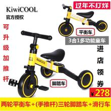 德国款kwiwiconm进多功能宝宝平衡车二合一幼儿变形车