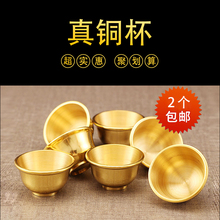 铜茶杯kw前供杯净水nm(小)茶杯加厚(小)号贡杯供佛纯铜佛具
