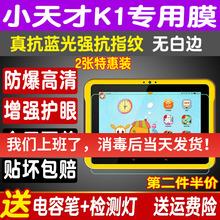 适用于(小)天才早教机K1/K1kw11/K2nm板电脑学习机屏幕贴膜软