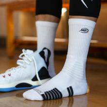 NICkwID NIzj子篮球袜 高帮篮球精英袜 毛巾底防滑包裹性运动袜