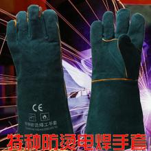 特种防kw牛皮耐磨工zj0度耐隔热焊工电焊焊接加长劳保