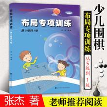 布局专kx训练 从5tw级 阶梯围棋基础训练丛书 宝宝大全 围棋指导手册 少儿围